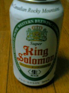 スーパー・キング・ソロモン