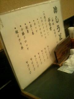 北海道料理「雪国」の冷やしうどんとミンチカツ定食