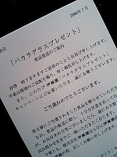 伊藤園「バカラグラスプレゼント」