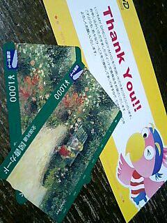 図書カード 2000円分