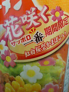 サッポロ一番 花咲く期間限定 タテ型カップ麺