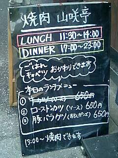 焼肉「山咲亭」(お昼、かつ屋です。)のとんかつ