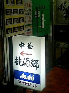 中華「桃源郷」のラーメンセット