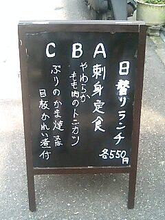 居酒屋「さん喜」の日替わり定食
