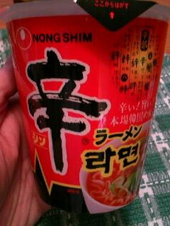ラーメン辛(シン)