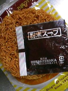 カレー チキンラーメン(数量限定)