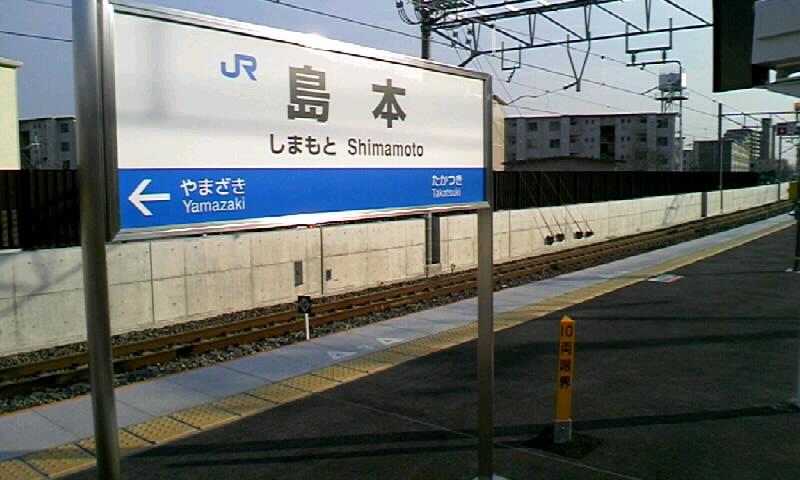 JR島本駅が開業