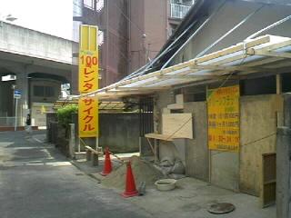 グリーンフラッグ阪急高槻店