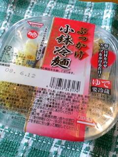 おんち ぶっかけ小鉢冷麺