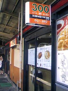 Sanbyakuen-barのカレーライス
