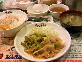 海産物居酒屋「さくら水産」の日替わり定食