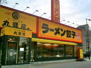 ラーメン食堂「丸醤屋」のチャーシュー丼定食