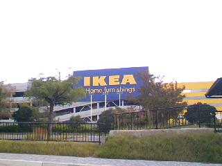 IKEA ポートアイランド店