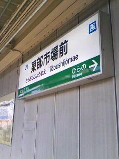 JR関西本線 東部市場前駅
