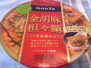 日清具多 金胡麻担々麺