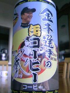 金本選手の缶コーヒー