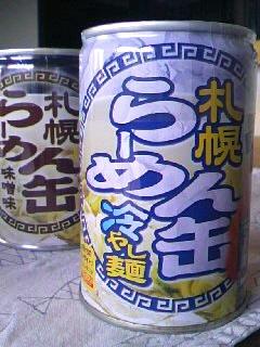 札幌 らーめん缶 冷やし麺