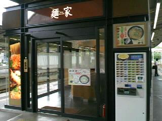 麺家のミニカレーセット(そば)