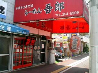 中華そば専門店「らーめん吾郎」