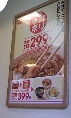 すき家の牛丼(並)味噌汁たまごセット
