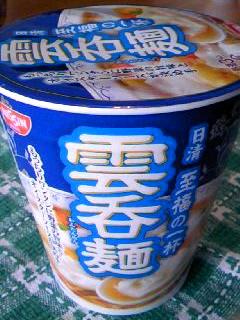日清 至福の一杯 雲呑麺