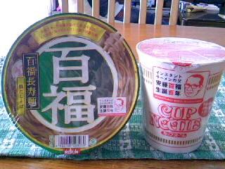 日清 百福長寿麺 鶏だし塩ラーメン