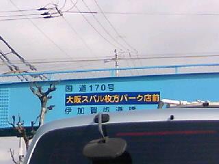 大阪スバル枚方パーク店前歩道橋
