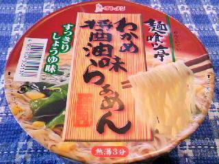 イトメン 麺喰い亭 わかめ醤油味らぁめん