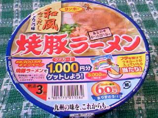 サンポー 焼豚ラーメン 和風あごだしとんこつ味