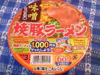 サンポー 焼豚ラーメン 味噌とんこつ味