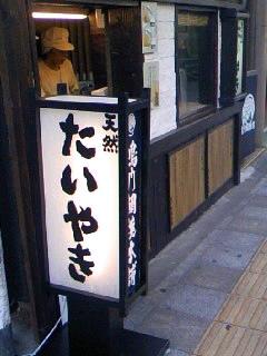 天然たいやき 鳴門鯛焼本舗