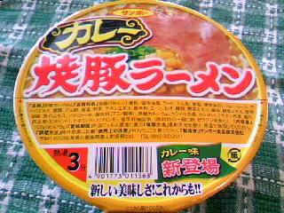 サンポー カレー焼豚ラーメン
