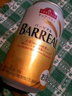 イオンの88円ビール