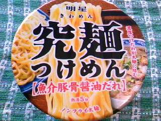 明星 究麺つけめん 魚介豚骨醤油だれ