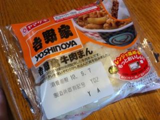 ヤマザキ 吉野家牛肉まん