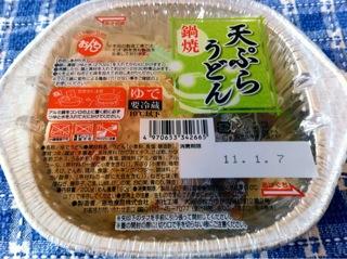 おんち 鍋焼き天ぷらうどん