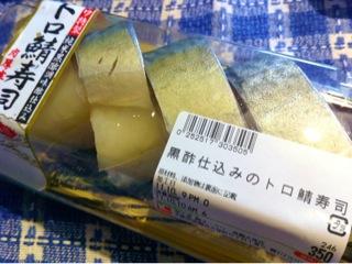 黒酢仕込みのトロ鯖寿司