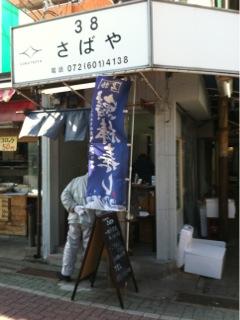 さばやの焼き鯖寿司