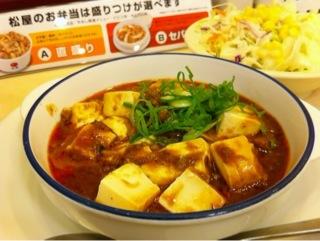 松屋のマーボ豆腐定食