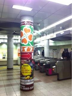 ライフ 落合南長崎駅前店