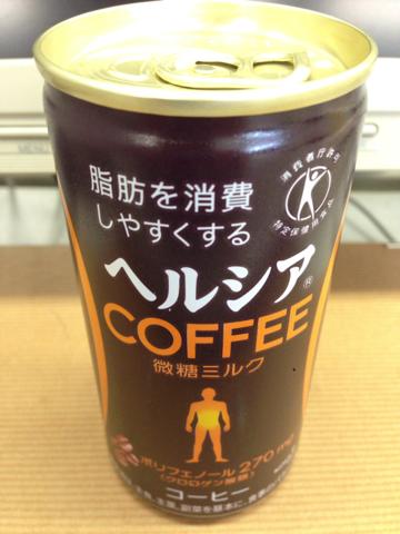 脂肪を消費しやすくする ヘルシア Coffee 微糖ミルク
