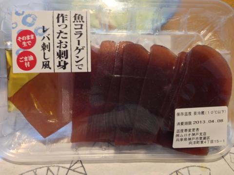 魚コラーゲンで作ったお刺身