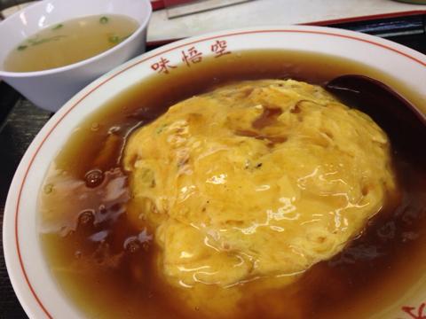 中華料理 味悟空の天津飯