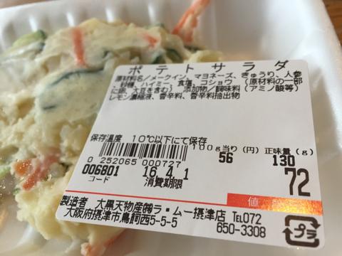 バリュー100 茨木太田店のポテトサラダ
