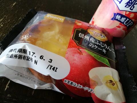 信州産ふじりんごのケーキ